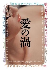 Love's Whirlpool - Poster / Capa / Cartaz - Oficial 3