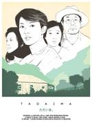 Tadaima (Tadaima)