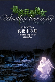 SaiKano: Another Love Song - Poster / Capa / Cartaz - Oficial 3