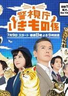 Keishicho Ikimono Gakari (警視庁いきもの係)