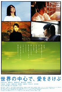 Crying Out Love in the Center of the World - Poster / Capa / Cartaz - Oficial 5