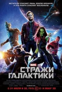 Guardiões da Galáxia - Poster / Capa / Cartaz - Oficial 27