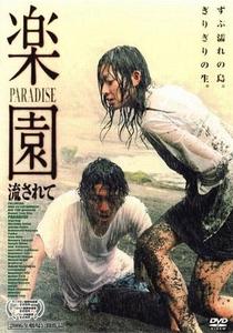 Paradise - Poster / Capa / Cartaz - Oficial 1