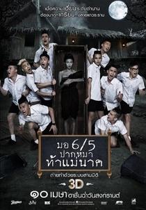 Make Me Shudder 2 - Mae Nak Horror - Poster / Capa / Cartaz - Oficial 1