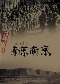 O Massacre de Nanquim - Poster / Capa / Cartaz - Oficial 4