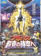 Pokémon 12: Arceus e a Jóia da Vida (Arceus And The Jewel Of Life)