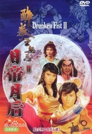 Drunken Fist II (醉拳王无忌2)