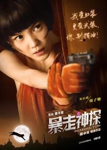 The Unbearable Lightness Of Inspector Fan - Poster / Capa / Cartaz - Oficial 4