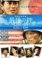 Saigo no Kizuna: Okinawa Hikisakareta Kyodai (最後の絆 沖縄 引き裂か)