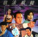 Justiça Sangrenta  (Zhi fa wei long)