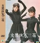 The Legend of Wonder Lady (女黑侠木兰花)
