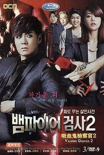 Vampire Prosecutor (2ª Temporada) - Poster / Capa / Cartaz - Oficial 6