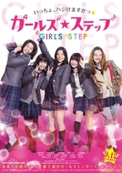 Girls Step (ガールズ・ステップ)
