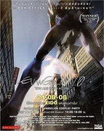 Evangelion: 1.11 - Você (Não) Está Só - Poster / Capa / Cartaz - Oficial 3