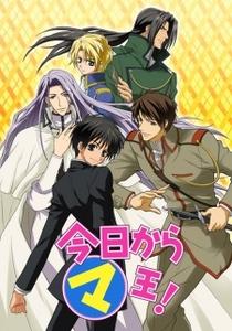 Kyou kara Maou! - Poster / Capa / Cartaz - Oficial 1