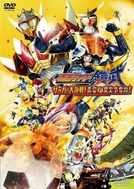 Kamen Rider Gaim - The great soccer battle! Golden fruit cup
