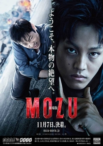 Mozu - Poster / Capa / Cartaz - Oficial 4
