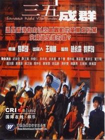 Street Kids Violence - Poster / Capa / Cartaz - Oficial 2