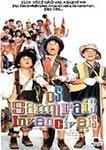 Os Samurais Invencíveis  - Poster / Capa / Cartaz - Oficial 1