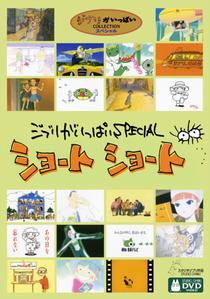 Ghibli ga Ippai Special Short Short - Poster / Capa / Cartaz - Oficial 1