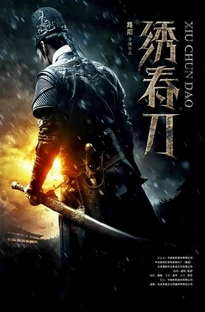 Brotherhood of Blades  - Poster / Capa / Cartaz - Oficial 2