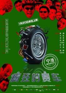 Crazy Racer - Poster / Capa / Cartaz - Oficial 2