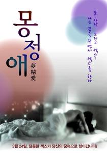 Dream Affection  - Poster / Capa / Cartaz - Oficial 1