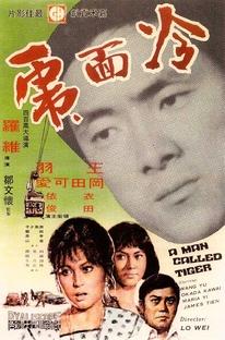 A Man Called Tiger  - Poster / Capa / Cartaz - Oficial 2