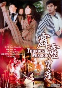 Thunder Mission - Poster / Capa / Cartaz - Oficial 1