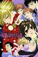 Ouran High School Host Club (桜蘭高校ホスト部)