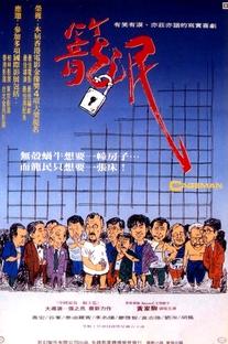 Cageman - Poster / Capa / Cartaz - Oficial 3