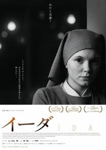 Ida - Poster / Capa / Cartaz - Oficial 5