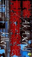 A.K.A. Serial Killer (Ryakushô Renzoku Shasatsuma)
