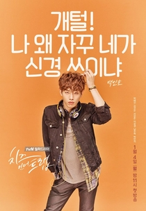 Cheese in the Trap - Poster / Capa / Cartaz - Oficial 5