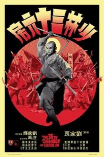 A Câmara 36 de Shaolin - Poster / Capa / Cartaz - Oficial 2
