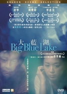 Big Blue Lake (大藍湖)