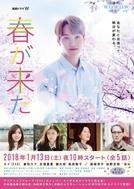 Haru ga Kita (春が来た)