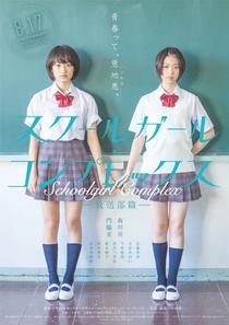 School Girl Complex - Poster / Capa / Cartaz - Oficial 1