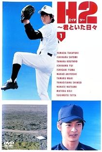 H2: Kimi to Itahibi - Poster / Capa / Cartaz - Oficial 3