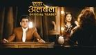 Ekk Albela Official Teaser   Mangesh Desai   Vidya Balan   Ekk Albela Marathi Film