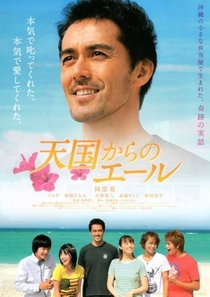 Cheers from Heaven - Poster / Capa / Cartaz - Oficial 1