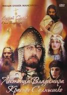 A saga dos búlgaros antigos: Escala de Vladimir, o sol vermelho (Сага древних булгар: Лествица Владимира Красное Солнышко)