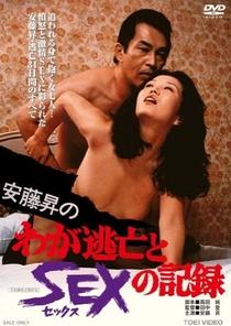 Noboru Andos Chronicle of Fugitive Days and Sex - Poster / Capa / Cartaz - Oficial 1