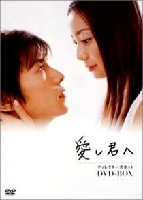 Itoshi Kimi he - Poster / Capa / Cartaz - Oficial 1