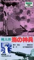 Momotaro's Divine Sea Warriors (Momotarō: Umi no Shinpei)