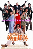 Love Undercover 2: Love Mission (新紮師妹2 (San chat bye mooi 2))