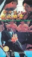 Mestres da Luta (Wong Fei Hung Chi Neung: Lung Shing Chim Pa)