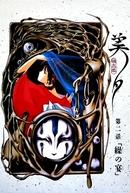 Vampire Princess Miyu: OVA 2 - Festa de Marionetes (吸血姫美夕 2 繰の宴)