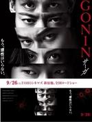 Gonin Saga (Gonin Saga)