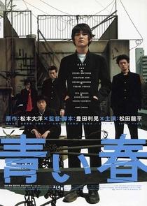 Blue Spring - Poster / Capa / Cartaz - Oficial 3